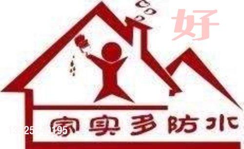 家实公司-防水砂浆
